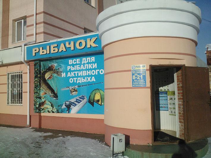 магазин рыбалка альметьевск